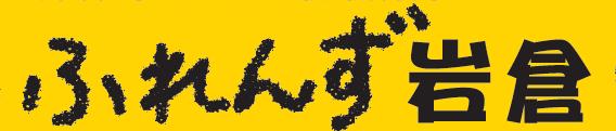 岩倉市の児童発達支援・放課後等デイサービス(障害児通所支援事業)| ふれんず岩倉(株式会社愛福園)